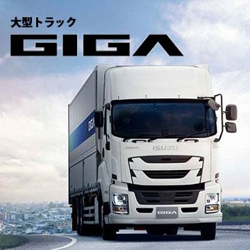 大型トラック「GIGA」