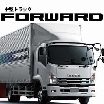 中型トラック「FORWARD」