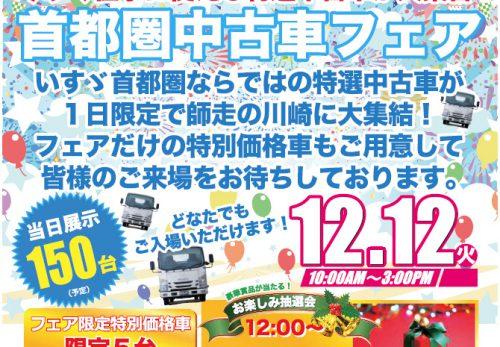 12月12日、川崎にて「第9回 首都圏中古車フェア」を開催します