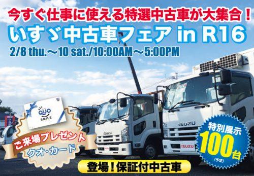 2月8日~10日まで、中古車センターR16にて「いすゞ中古車フェスタ in R16」を開催します