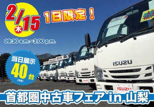 2月15日、「首都圏中古車フェスタ in 山梨」を開催します