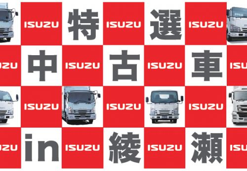 5月21日神奈川県綾瀬市にあるいすゞユーマックスにて「首都圏中古車フェア in 綾瀬」を開催します