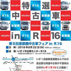 8月22日10時より千葉県白井市にある中古車センターR16にて中古車フェアを開催致します