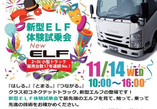 11月14日10時よりお台場の青海特設会場にて新型ELF体験試乗会&中 古車フェアを開催します。