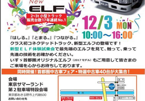 12月3日10時よりあきる野市にある東京サマーランドの第2駐車場にて新型ELF体験試乗会&中古車フェアを開催します