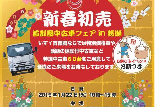 1月22日火曜日10時より神奈川県綾瀬市にあります いすゞユーマックス神奈川営業部特設会場にて首都圏中古車フェアin綾瀬を開催します。