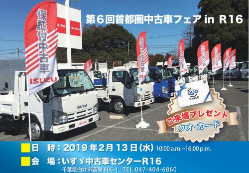 2月13日10時より千葉県白井市にあります 白井中古車センターR16にて第6回首都圏中古車フェアinR16を開催します。