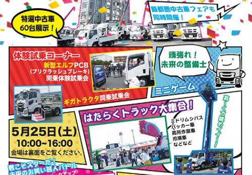 5月25日お台場にていすゞフェスタ2019 in お台場を開催します