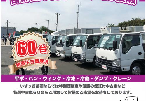 7月19日 10:00より神奈川県綾瀬市のいすゞユーマックス神奈川特設 会場にて第3回首都圏中古車フェア in 綾瀬を開催します。