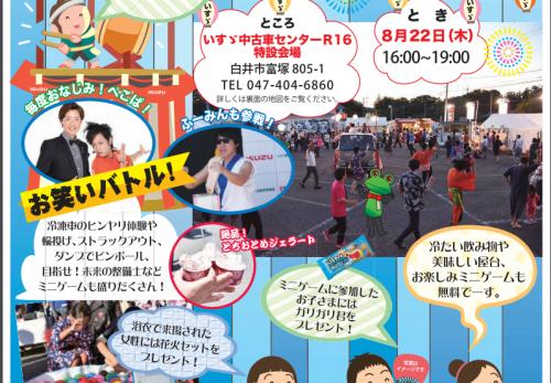 8月22日10:00より千葉県白井市にあるいすゞ中古車センター R16にて第7回首都圏中古車フェアinR16と同日16:00から夏まつりを開催 します。
