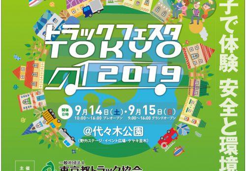 9月14日(土)~15日の2日間、東京都の代々木公園の野外ステージ・イ ベント広場にてトラックフェスタ TOKYO 2019に出展します