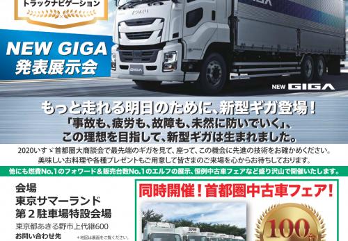 ◆中止となりました◆3月10日火曜日10時より東京サマーランド第2駐車場特設会場にて 2020いすゞ首都圏大商談会を開催します。