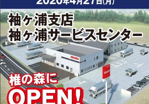 木更津拠点が移転し、2020年4月27日より新たに袖ケ浦支店・袖ケ浦SCがオープンします