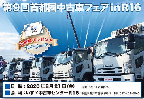 8月21日(金)10:00より千葉県白井市にあるいすゞ中古車センター R16にて第9回首都圏中古車フェアinR16を開催します。